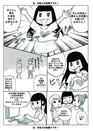 Gaijin1
