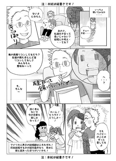 Gaijin3