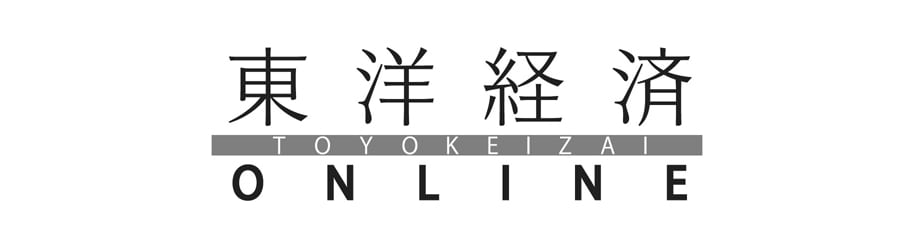 toyokeizai